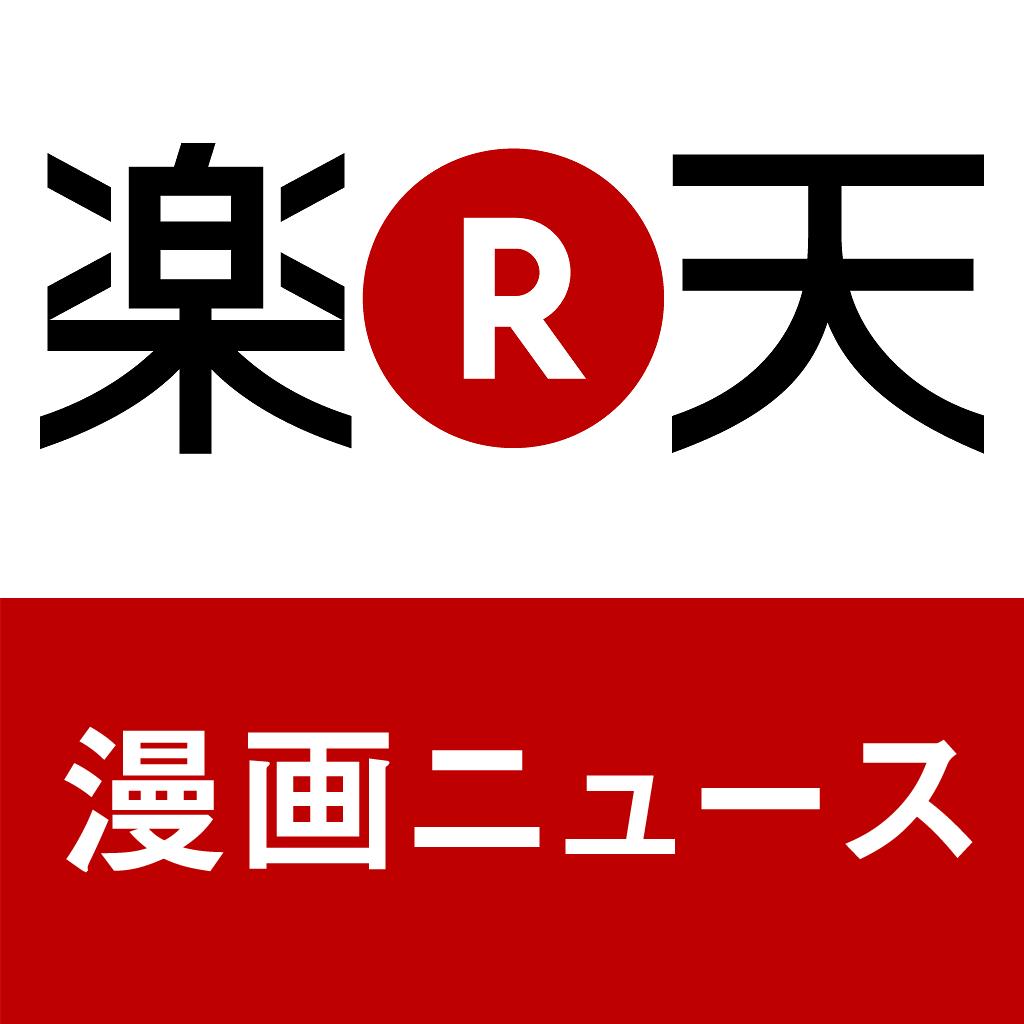 C.I.A情報局~マンガニュース~